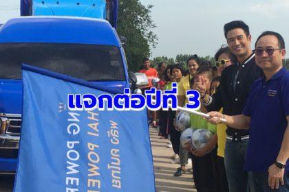 รูปข่าว คิง เพาเวอร์ เดินหน้า 'ล้านลูก ล้านพลัง สร้างฝันเด็กไทย' แจกลูกฟุตบอลปีที่ 3