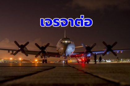 รูปข่าว 'บินไทย' ยันไม่ล้มแผนจับมือแอร์บัสตั้ง 'MRO' ชี้ล้มเหลวเดือดร้อนหนัก