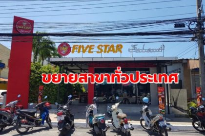 รูปข่าว 'ห้าดาว' เล็งขยายสาขา 'Five Star Salam'  ทั่วประเทศ