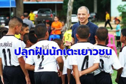 รูปข่าว 'กัลฟ์' ผนึกพลัง 'บุรีรัมย์ยูไนเต็ด' ส่งมอบสนามฟุตบอลขนาดมาตรฐาน ให้โรงเรียนชัยภูมิ