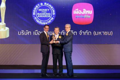 รูปข่าว เมืองไทยประกันชีวิต รับรางวัล 'บริการยอดเยี่ยม ด้านประกันชีวิต 2562'