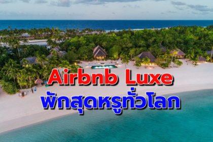 รูปข่าว 'Airbnb Luxe' เจาะกลุ่มนักเที่ยวหรูหรา มูลค่าตลาด 6.1 ล้านล้านบาท