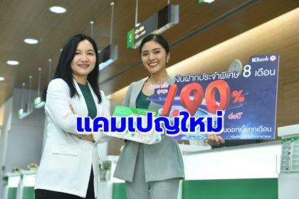 รูปข่าว แคมเปญใหม่ 'กสิกรไทย' ฝากประจำ 8 เดือน รับดอกเบี้ยสูงสุด 1.90%