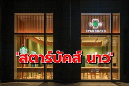 รูปข่าว สตาร์บัคส์ฟอร์แมตใหม่ 'สตาร์บัคส์ นาว' ร้านเอ็กซ์เพรสแห่งแรกในจีน ตอบสนองชีวิตเร่งด่วน