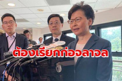 รูปข่าว ผู้นำฮ่องกงยืนยันต้องเรียก 'จลาจล' สนับสนุนตำรวจปฏิบัติหน้าที่