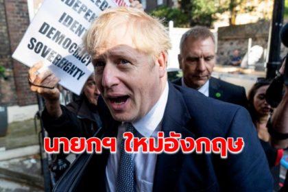 รูปข่าว 'บอริส จอห์นสัน' คว้าชัยชนะ  ขึ้นแท่นนายกรัฐมนตรีคนใหม่อังกฤษ
