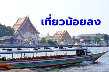 รูปข่าว หยุดยาวช่วง 'วันพระใหญ่' ไม่คึกคัก คาดคนไทยแห่เที่ยวนอก