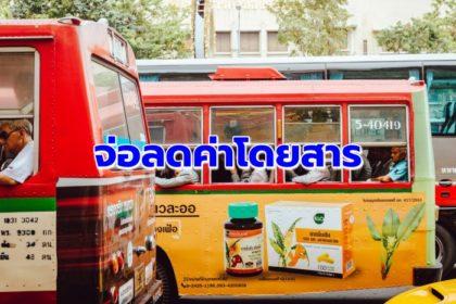 รูปข่าว 'คมนาคม' จ่อลดค่ารถโดยสารทุกชนิด หลังแถลงนโยบาย