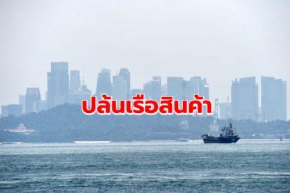 รูปข่าว โจรสลัดปล้นเรือสินค้าเกาหลีใต้ ใกล้ช่องแคบสิงคโปร์