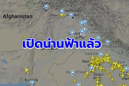 รูปข่าว 'ปากีสถาน' เปิดน่านฟ้าให้การบินพาณิชย์ทุกประเภท มีผลทันที