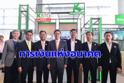 รูปข่าว 'กสิกรไทย' โชว์นวัตกรรม 'การเงินแห่งอนาคต'