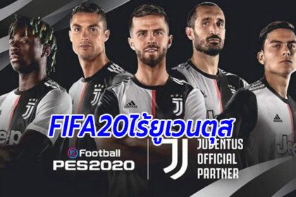 รูปข่าว สงครามเกม! PES คว้าลิขสิทธิ์ 'ยูเวนตุส' FIFA20 ต้องเปลี่ยนชื่อทีม