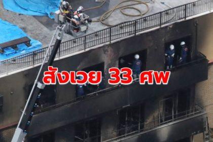 รูปข่าว ตั้งข้อสงสัย 'บันไดวน' ทำไฟลามเร็ว ต้นเหตุเหยื่อเพลิงไหม้ 'เกียวโต แอนิเมชัน' สูง 33 ศพ