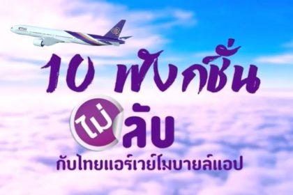 รูปข่าว 10 ฟังก์ชั่นไม่ลับกับ 'Thai Airways'