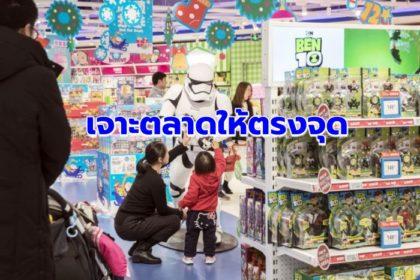รูปข่าว กรมส่งเสริมการค้าฯ ชี้พ่อแม่จีนนิยมซื้อของเล่น 'พัฒนาสมอง-ทักษะ' แนะไทยเจาะให้ตรงจุด