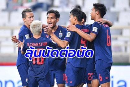 รูปข่าว บู๊เวียดนามเปิดหัว! ส่องโปรแกรม 'ช้างศึก' คัดฟุตบอลโลก 2022