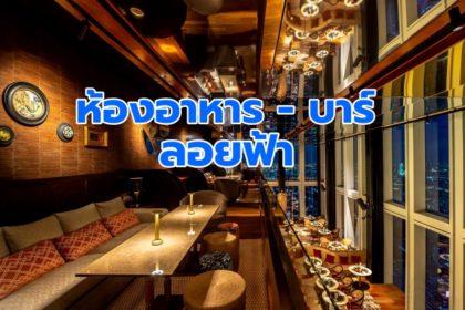 รูปข่าว เปิดแล้ว 'มหานคร แบงค็อก สกายบาร์' บาร์ที่สูงที่สุดในไทย