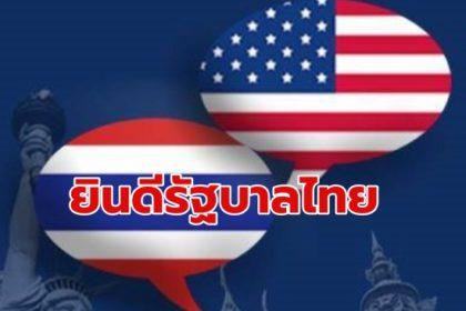 รูปข่าว สหรัฐแสดงความยินดีรัฐบาลไทย – ตั้งตารอร่วมงาน