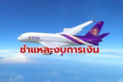 รูปข่าว ชำแหละงบ 'การบินไทย' ทำไมขาดทุนยับ 6 พันล้าน