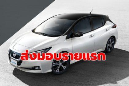 รูปข่าว ส่งมอบ 'นิสสัน ลีฟ' ลูกค้าองค์กรรายแรก 'ไทยซัมมิท' ย้ำเชื่อมั่นรถยนต์ไฟฟ้า
