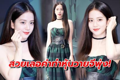 รูปข่าว หุ้นวายจีพุ่ง! หลัง 'จีซู BLACKPINK' ออกงานแบรนด์ดัง Dior