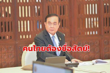 รูปข่าว 'บิ๊กตู่' ลั่นคนไทยต้องซื่อสัตย์! สั่งเข้มตรวจสอบการถือบัตรคนจน