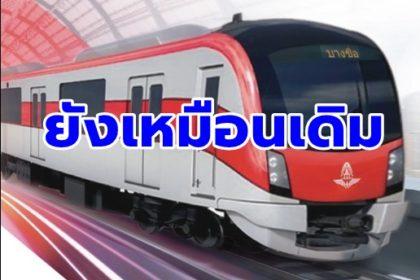 รูปข่าว 'การรถไฟฯ' ยันยังเดิน 'รถไฟฟ้าสายสีแดง' ตามแผนเดิม แต่ศึกษา PPP เป็นทางเลือก