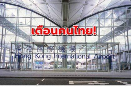 รูปข่าว กงสุลใหญ่ฯ ประกาศเตือนคนไทยในฮ่องกง หลังม็อบจ่อปิดสนามบินอีกรอบ!
