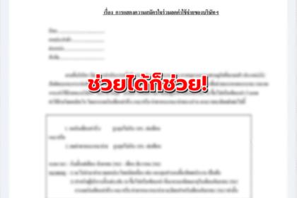 รูปข่าว เปิดหนังสือ 'บินไทย' ร่อนถึงผู้บริหารขอความร่วมมือลดค่าตอบแทน 10% ช่วยองค์กร