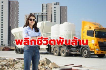 รูปข่าว จากศูนย์สู่พันล้าน 'อมราพร เจียง' หญิงแกร่งวงการ 'รถบรรทุก-ก่อสร้าง' เมืองไทย
