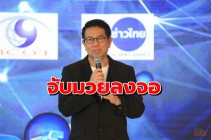 รูปข่าว 'อสมท' จับ 'แม็กซ์มวยไทย' ลงจอ 5 วันรวด จับกระแสกีฬารุ่ง เริ่ม 18 สิงหาคมนี้่