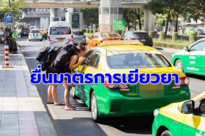 รูปข่าว 'แท็กซี่กรุงเทพฯ' เดินสายร้องนายกฯ-คมนาคม ขอส่งตัวแทนช่วยเขียนกฎหมายเปิดเสรี 'แกร็บ'