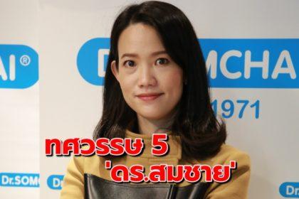 รูปข่าว ย่างก้าวสู่ทศวรรษที่ 5 'ดร.สมชาย' เสาะหา 'บลูโอเชียน'
