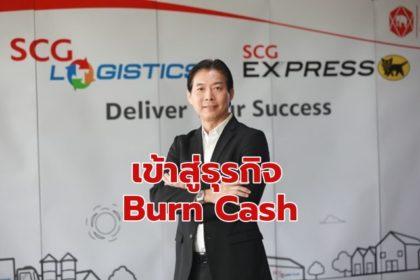 รูปข่าว 'เอสซีจี' ฟันธง 'โลจิสติกส์' ธุรกิจ 'Burn Cash'