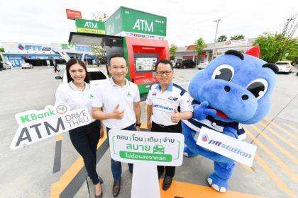 รูปข่าว 'กสิกรไทย' จับมือ 'พีทีที สเตชั่น' ส่งนวัตกรรมช่องทางธนาคารรูปแบบใหม่