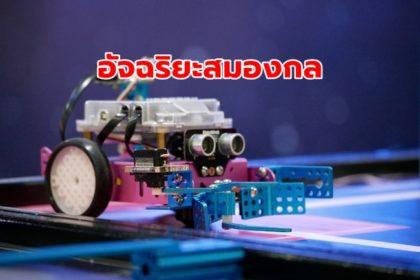 รูปข่าว แข่งหุ่นยนต์เลือดใหม่ 'MakeX Thailand 2019' พาเด็กไทย คว้าชัยระดับโลก