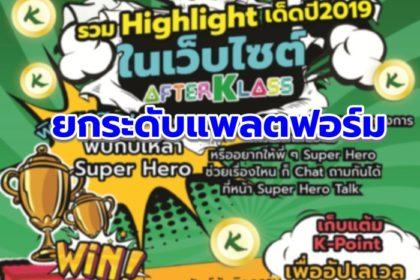 รูปข่าว กสิกรไทยยกระดับ 'AFTERKLASS'  สู่ผู้นำแพลตฟอร์มสอนทักษะชีวิตเยาวชน