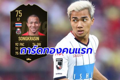 รูปข่าว ผลงานประจักษ์! 'ชนาธิป' แข้งไทยคนแรกได้การ์ดทอง เกม FIFA