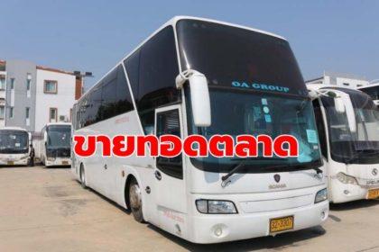 รูปข่าว 'ปปง.' ขายทอดตลาดรถโดยสารไม่ประจำทาง 1,700 คัน เริ่มต้น '3 แสน'