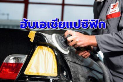 รูปข่าว 3เอ็ม ลุยขยายโรงงานลาดกระบัง 438 ล้าน รับอุตสาหกรรมรถยนต์เอเชียพุ่ง