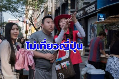 รูปข่าว 'ขัดแย้งการค้า' เหตุเกาหลีใต้เที่ยวญี่ปุ่นลด กระทบเศรษฐกิจท้องถิ่น