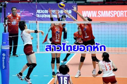 รูปข่าว แค่พระรอง! ตบสาวไทยพ่ายญี่ปุ่นชวดแชมป์วอลเลย์เอเชีย