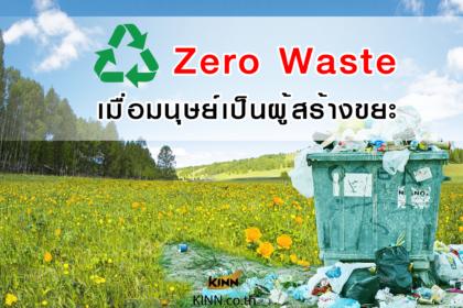 รูปข่าว Zero Waste – เมื่อมนุษย์เป็นผู้สร้างขยะ