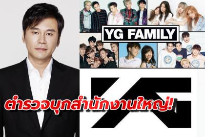 รูปข่าว ตำรวจบุกค้นหาหลักฐาน+ยึดทรัพย์สำนักงาน YG ค่ายเพลงยักษ์ใหญ่ของเกาหลี!