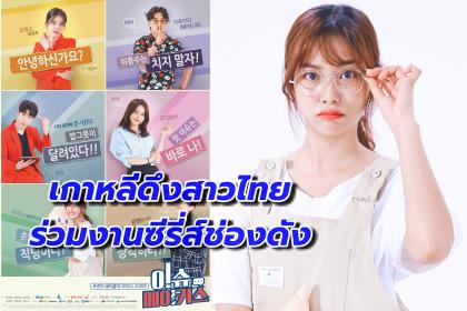 รูปข่าว เกาหลีดึงตัวนักแสดงไทย เบสท์-ภัทรารวีย์ พิสูจน์ฝีมือซีรี่ส์ช่องดัง SBS PLUS