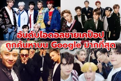 รูปข่าว BTS ฟาดเรียบ! จัดอันดับไอดอลชาย Kpop ที่ถูกค้นหาบน Google มากที่สุด ปี 2019