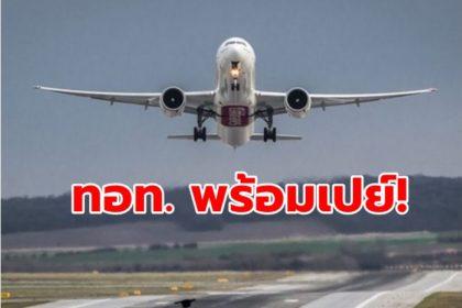 รูปข่าว 'ศักดิ์สยาม' หย่าศึกปม 'สนามบินกระบี่' นัด 'ทย.-ทอท.' เคลียร์ใจให้จบสัปดาห์หน้า