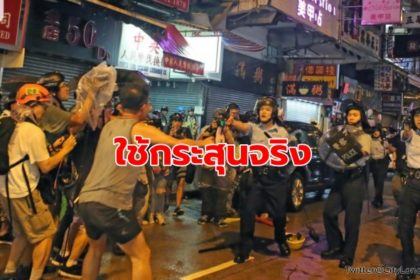 รูปข่าว ตำรวจฮ่องกงยิงกระสุนจริงครั้งแรก หลังโดนผู้ประท้วงรุม