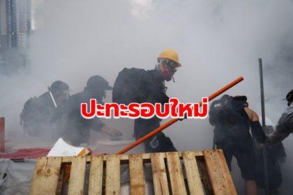รูปข่าว ยิงแก๊สน้ำตาอีก! 'ฮ่องกง' ปะทะรอบใหม่ ตำรวจใช้ไม้แข็งสลายผู้ประท้วง