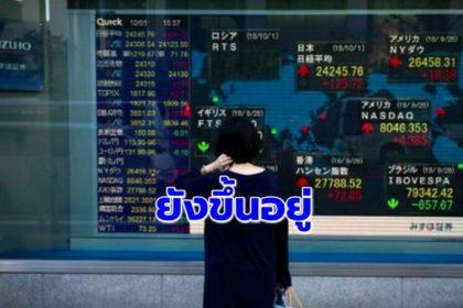 รูปข่าว ความหวังทั่วโลกผ่อน 'นโยบายการเงิน' หนุนหุ้นเอเชียขาขึ้น